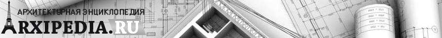 Строительный форум Arxipedia.ru